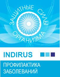 INDIRUS - Профилактика заболеваний