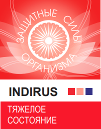 INDIRUS - тяжелое состояние
