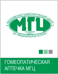 Гомеопатическая аптечка МГЦ